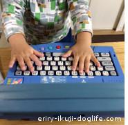 おもちゃのパソコンで遊ぶ息子