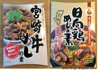 お土産におすすめ 宮崎牛めしの素、日向鶏めしの素