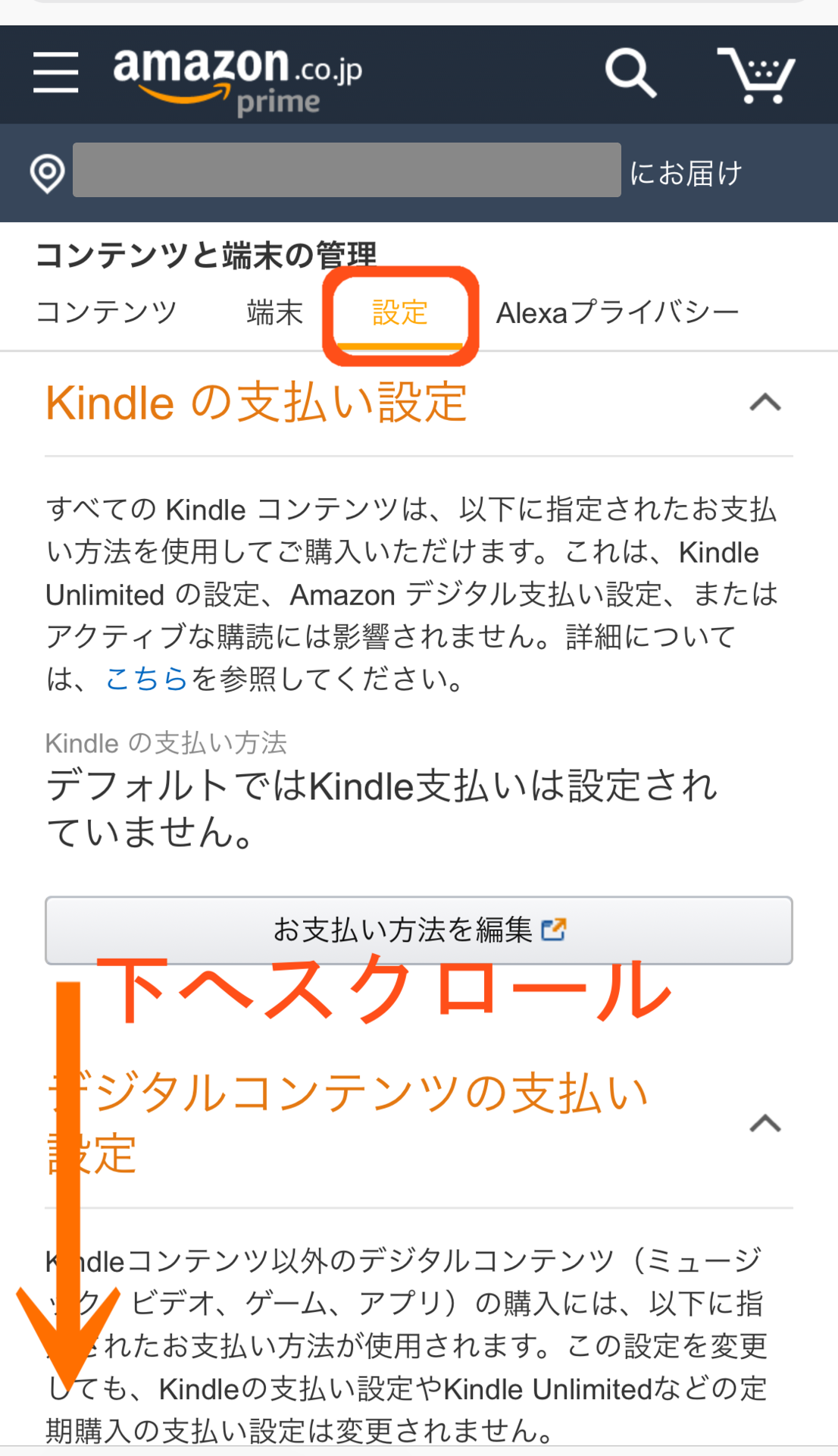 kindlesettei03.png