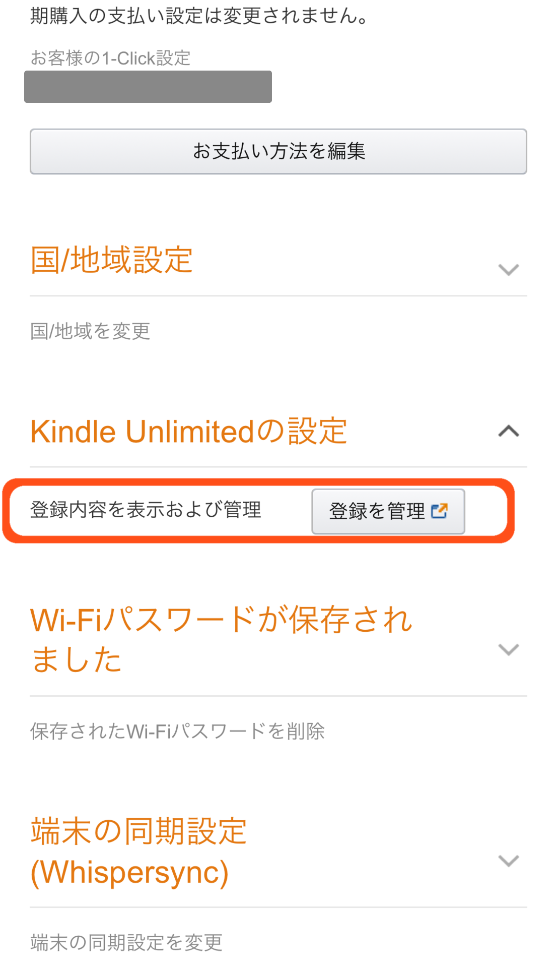 kindlesettei05.png