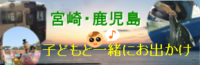 miyazaki_kagoshima_odekake