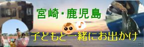 宮崎・鹿児島 子どもと一緒に おすすめお出かけスポット